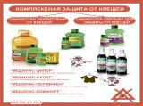 Средство для обработки территории от Клещей, Комаров, Москитов  Вы можете купить в нашей компании