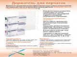 Держатели для перчаток различных производителей: DERMAGRIP, Manual, COMFIT, ECO examination, Blossom и.т.д.