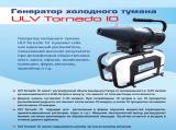 Генератор холодного тумана ULV Tornado 10 купить недорого у дистрибьютора