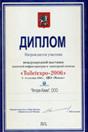 Награда 6